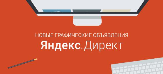 Большие картинки яндекс директ предложения интернет реклама сайта